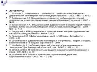 ЛИТЕРАТУРА 1. Валькова Г., Зайнуллина Ф., Штейнберг В. Логико-смысловые модел