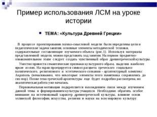 Пример использования ЛСМ на уроке истории ТЕМА: «Культура Древней Греции» В п