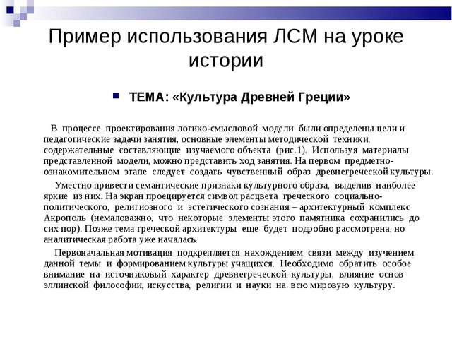 Пример использования ЛСМ на уроке истории ТЕМА: «Культура Древней Греции» В п...