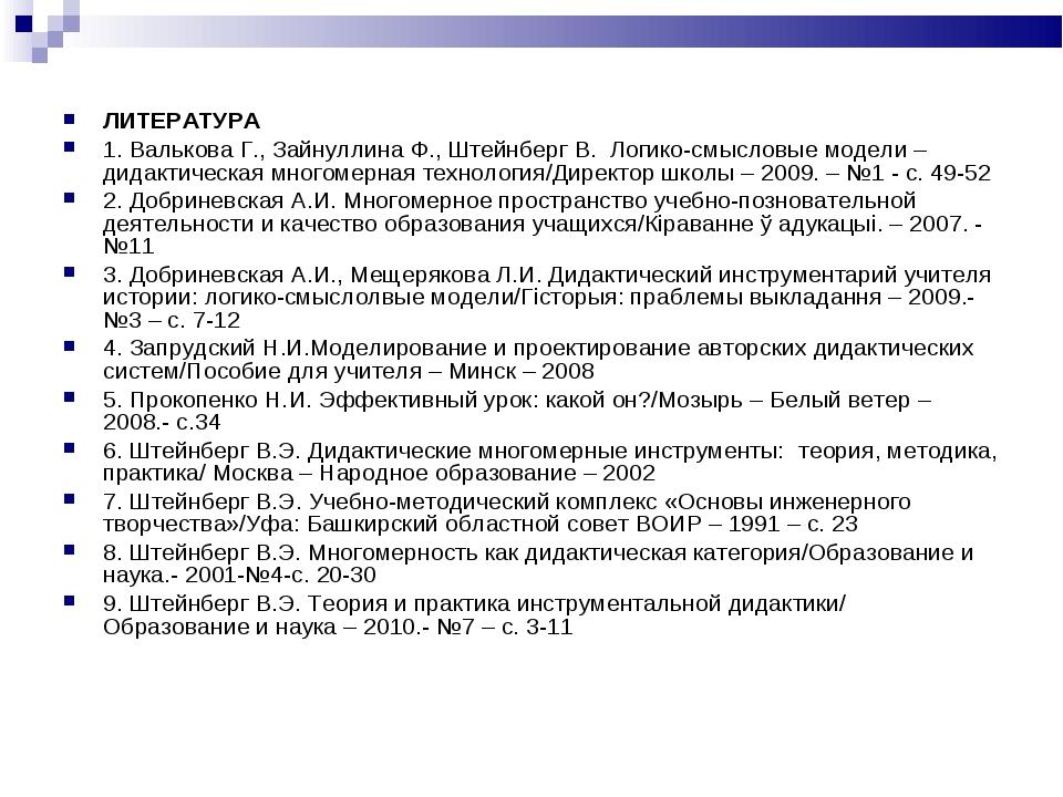 ЛИТЕРАТУРА 1. Валькова Г., Зайнуллина Ф., Штейнберг В. Логико-смысловые модел...
