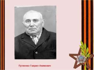 Путиенко Гаврил Акимович