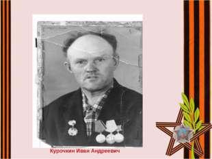 Курочкин Иван Андреевич
