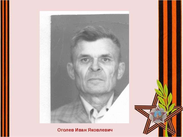 Оголев Иван Яковлевич