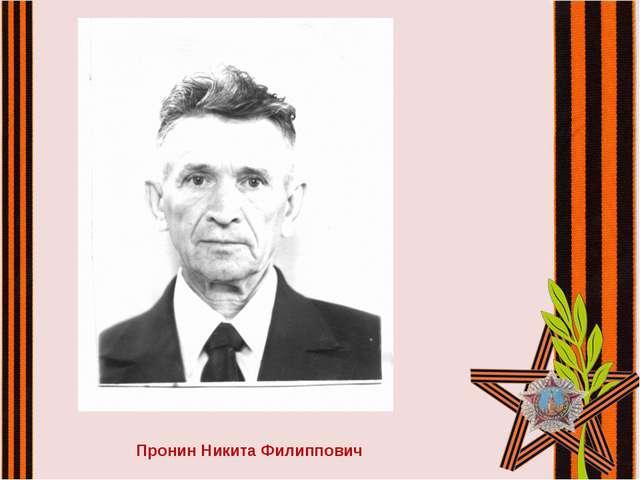 Пронин Никита Филиппович