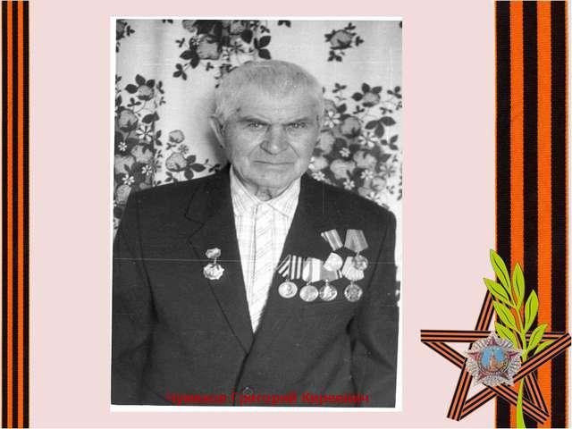Чумаков Григорий Киреевич