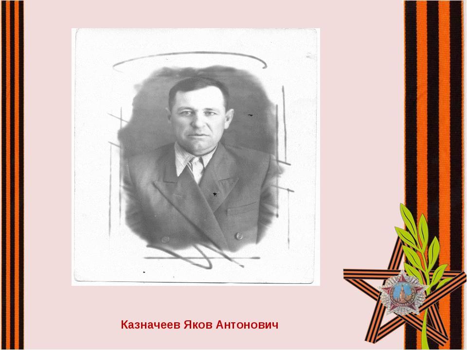 Казначеев Яков Антонович