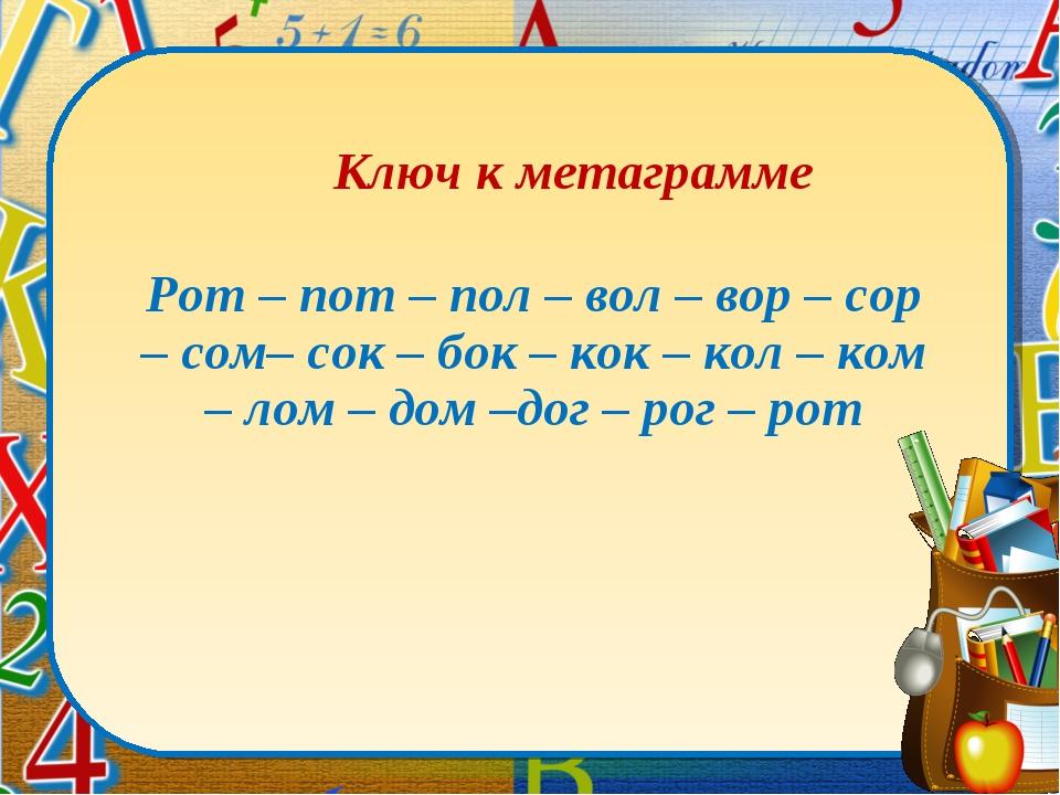 Ключ к метаграмме Рот – пот – пол – вол – вор – сор – сом– сок – бок – кок –...