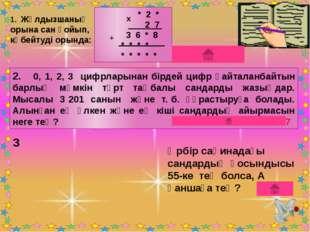 2. 0, 1, 2, 3 цифрларынан бірдей цифр қайталанбайтын барлық мүмкін төрт таңб
