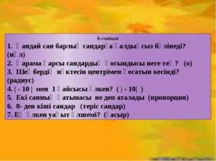6-сынып 1. Қандай сан барлық сандарға қалдықсыз бөлінеді? (нөл) 2. Қарама қар