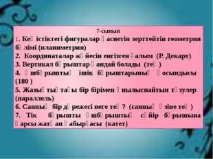 7-сынып 1. Кеңістіктегі фигуралар қасиетін зерттейтін геометрия бөлімі (плани