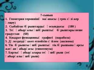 7-сынып 1. Геометрия терминінің мағанасы ( грек сөзі жер өлщеу) 2. Сыбайлас б