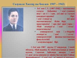 Садуақас Хасенұлы Боқаев 1907 – 1942) Боқаев С.Х. (1907-1942) – математика са