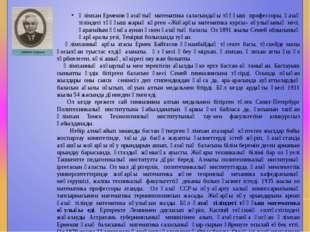 Қазақтың тұңғыш профессор математигі Әлімхан Ермеков қазақтың математика сала