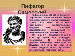 Пифагор Самосский. Пифагор (б.э.д. 580-500 ж) Самостық Пифагордың атағы тек м