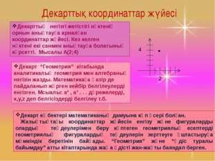 Декарттық координаттар жүйесі 2 4 Декарттың негізгі жетістігі нүктенің орнын
