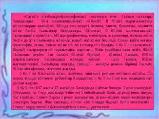 «Сауығу кітабында»философиялық системасы мен ғылым салалары баяндалады. Бұл