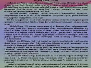 Бүркіт Баймұқанов Б.Б.Баймұқанов Атырау облысы, Махамбет ауданының №12 ауылын