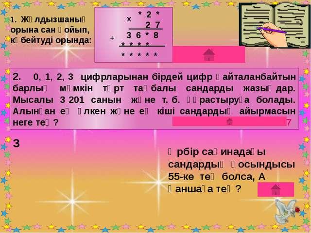 2. 0, 1, 2, 3 цифрларынан бірдей цифр қайталанбайтын барлық мүмкін төрт таңб...