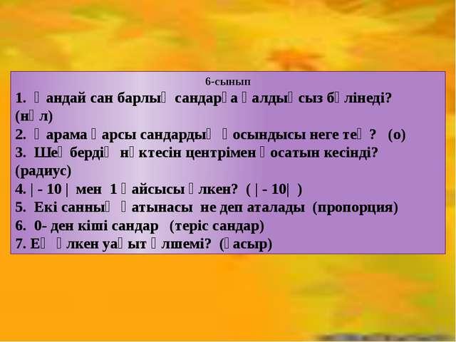 6-сынып 1. Қандай сан барлық сандарға қалдықсыз бөлінеді? (нөл) 2. Қарама қар...