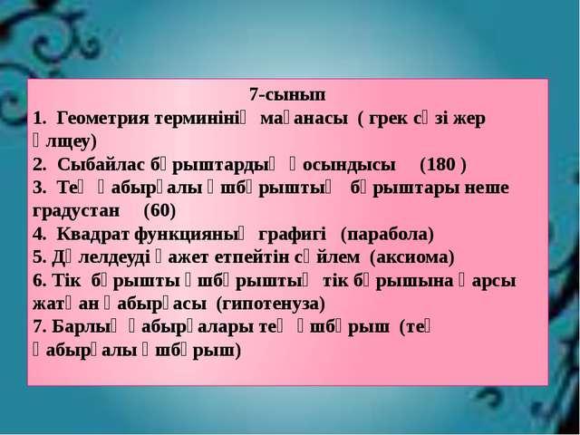 7-сынып 1. Геометрия терминінің мағанасы ( грек сөзі жер өлщеу) 2. Сыбайлас б...