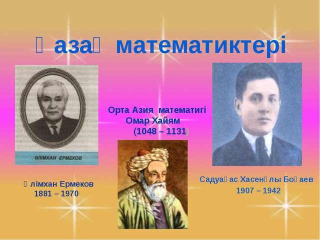 Қазақ математиктері Садуақас Хасенұлы Боқаев 1907 – 1942 Орта Азия математигі...