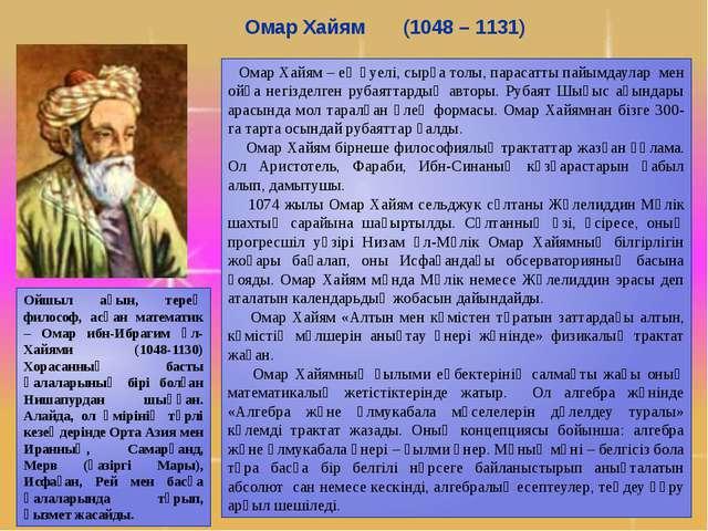 Омар Хайям (1048 – 1131) Омар Хайям – ең әуелі, сырға толы, парасатты пайымда...