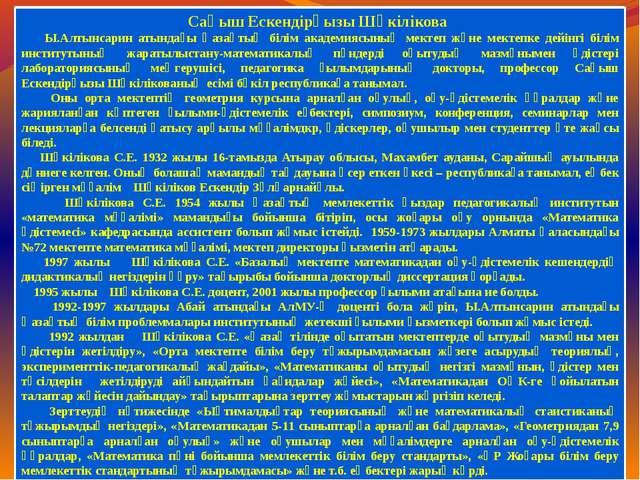 Сақыш Ескендірқызы Шәкілікова Ы.Алтынсарин атындағы Қазақтың білім академиясы...