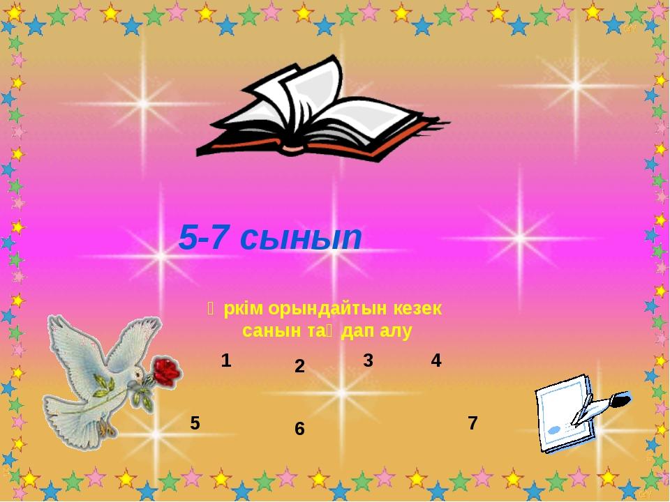 5-7 сынып Әркім орындайтын кезек санын таңдап алу 5 1 2 3 4 6 7