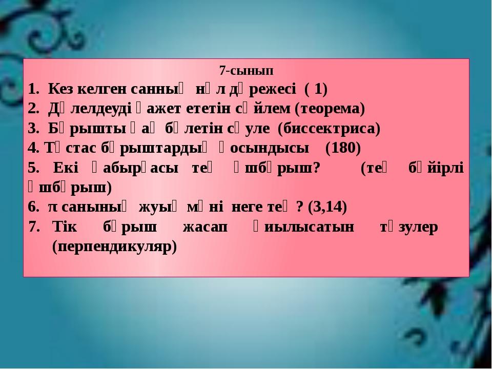 7-сынып 1. Кез келген санның нөл дәрежесі ( 1) 2. Дәлелдеуді қажет ететін сөй...
