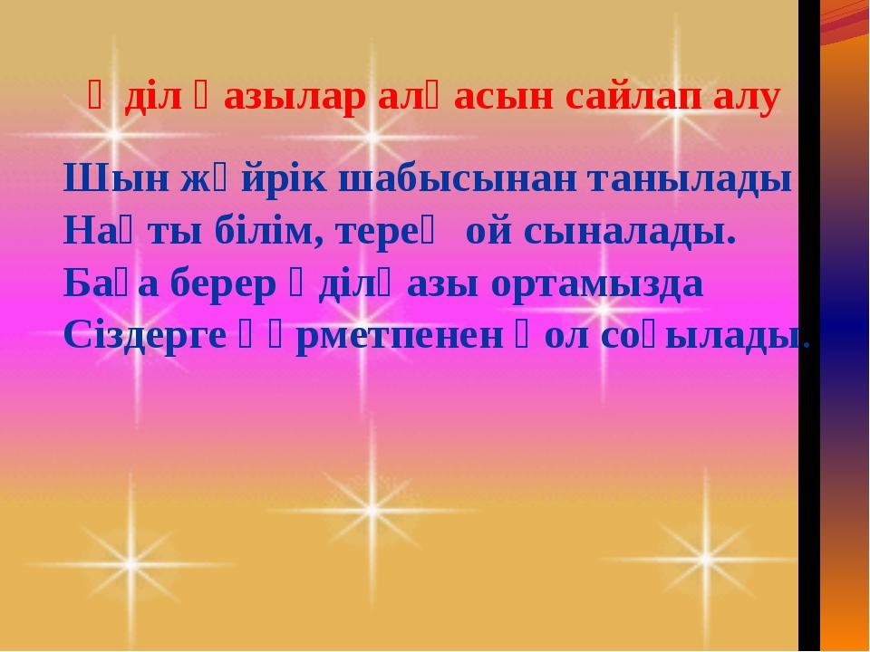 Әділ қазылар алқасын сайлап алу Шын жүйрік шабысынан танылады Нақты білім, те...