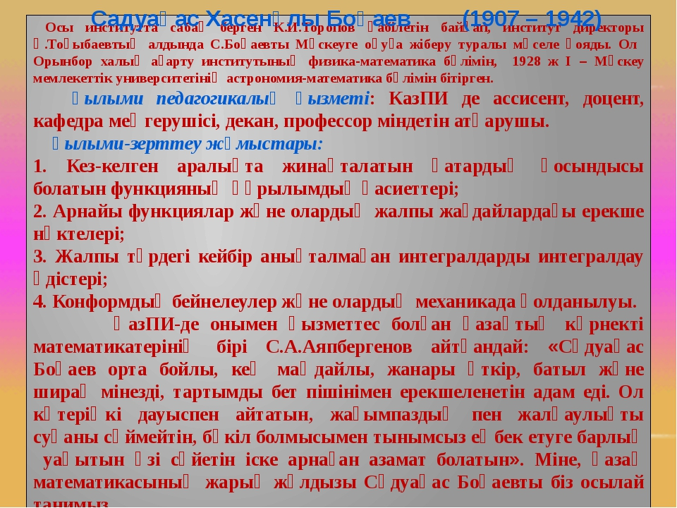 Осы институтта сабақ берген К.И.Торопов қабілетін байқап, институт директоры...