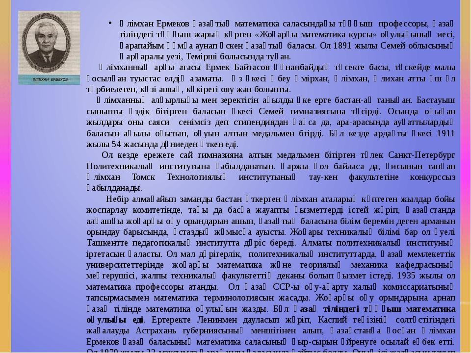 Қазақтың тұңғыш профессор математигі Әлімхан Ермеков қазақтың математика сала...