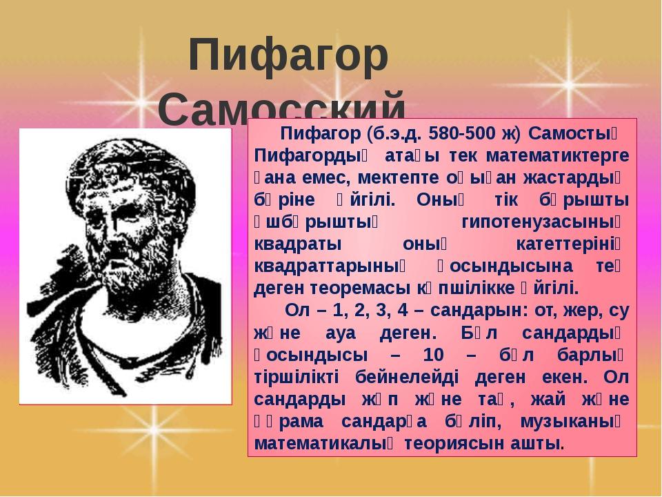 Пифагор Самосский. Пифагор (б.э.д. 580-500 ж) Самостық Пифагордың атағы тек м...
