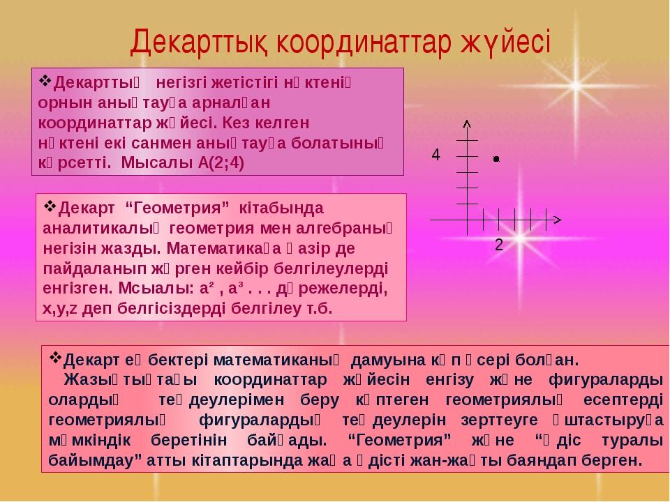 Декарттық координаттар жүйесі 2 4 Декарттың негізгі жетістігі нүктенің орнын...