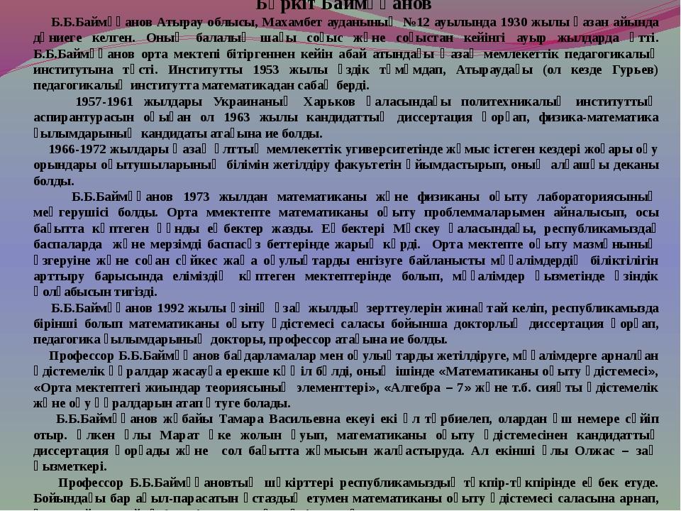 Бүркіт Баймұқанов Б.Б.Баймұқанов Атырау облысы, Махамбет ауданының №12 ауылын...