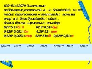 629*51=32079 болатынын пайдаланып,есептемей- ақ көбейтіндінің мәнін табыңдар.