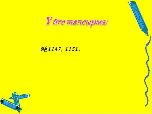 № 1147, 1151.