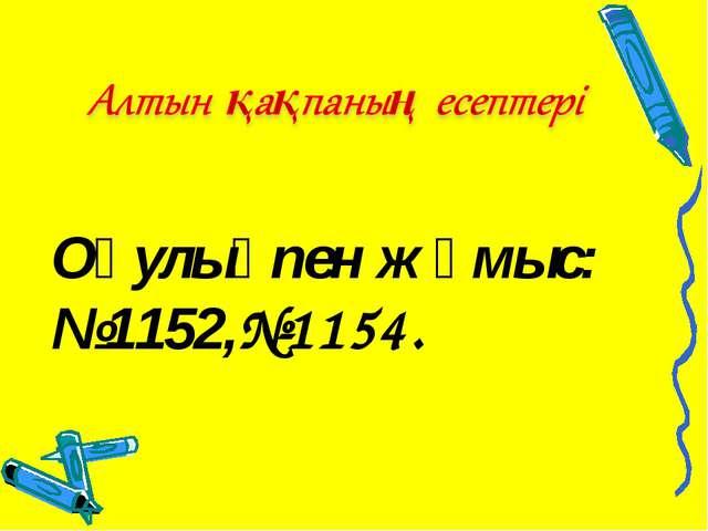Оқулықпен жұмыс: №1152,№1154.