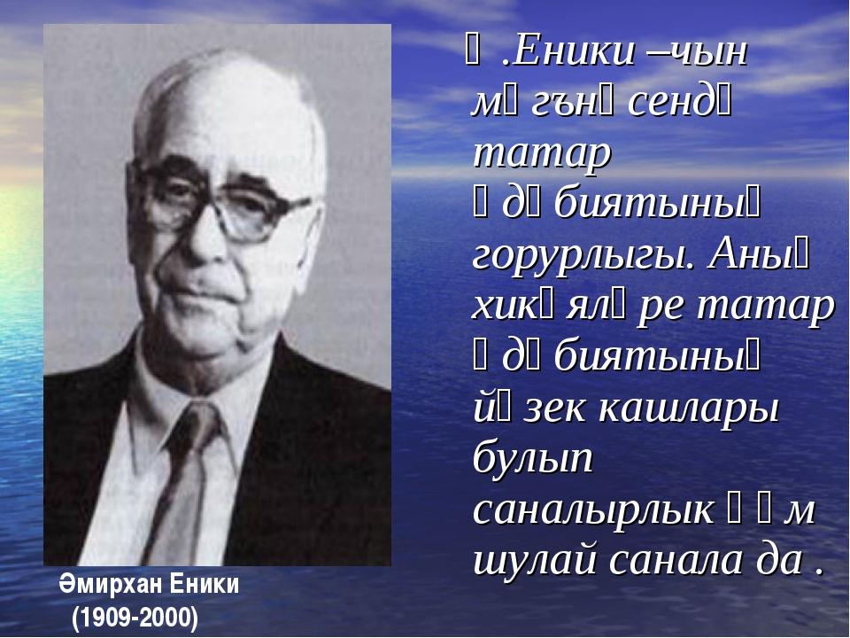 Ramzia ucoz еники матурлык татарская литература учебная работа