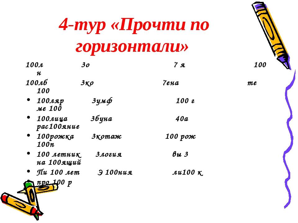 4-тур «Прочти по горизонтали» 100л 3о 7 я 100 н 100лб...