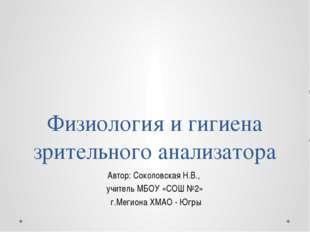 Физиология и гигиена зрительного анализатора Автор: Соколовская Н.В., учитель