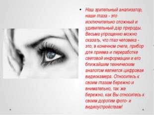 Наш зрительный анализатор, наши глаза - это исключительно сложный и удивитель