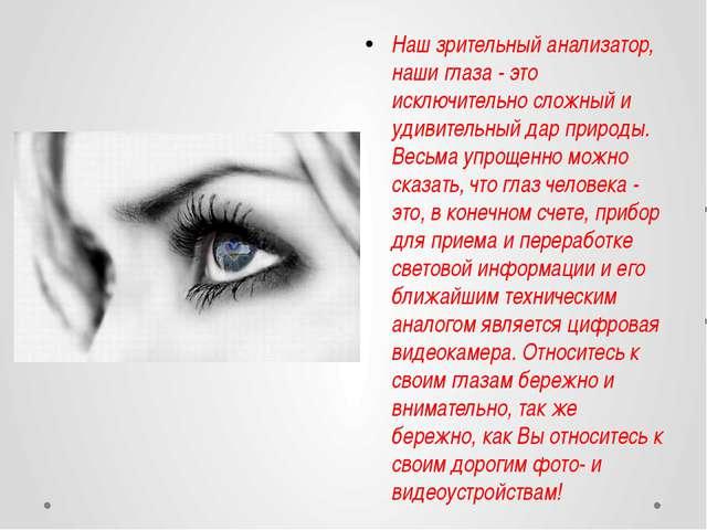 Наш зрительный анализатор, наши глаза - это исключительно сложный и удивитель...