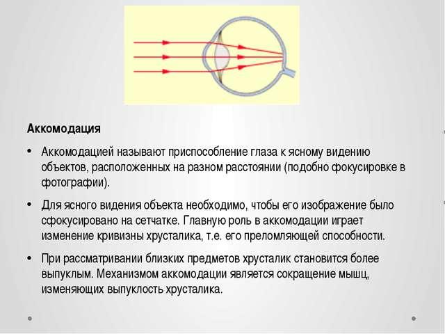 Аккомодация Аккомодацией называют приспособление глаза к ясному видению объе...