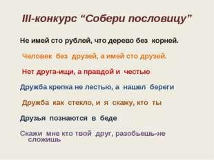 """ІІІ-конкурс """"Собери пословицу"""" Не имей сто рублей, что дерево без корней. Чел"""