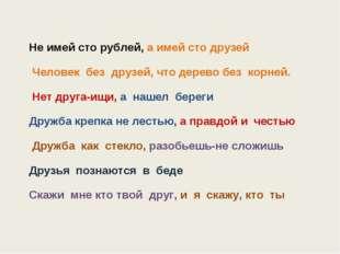 Не имей сто рублей, а имей сто друзей Человек без друзей, что дерево без корн