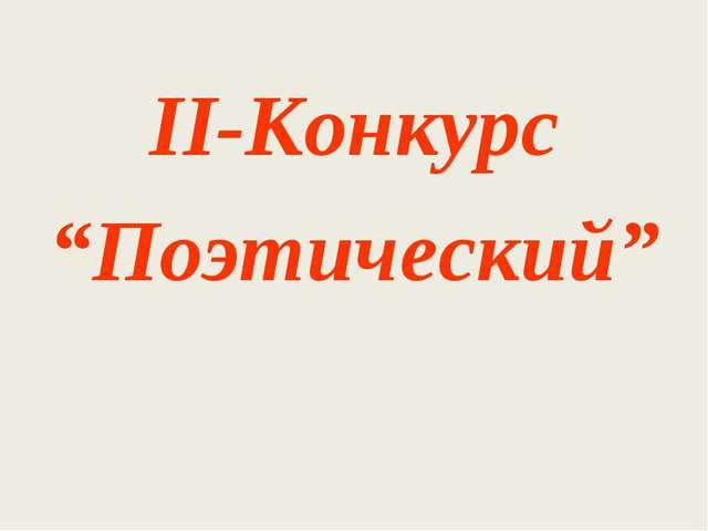 """ІІ-Конкурс """"Поэтический"""""""