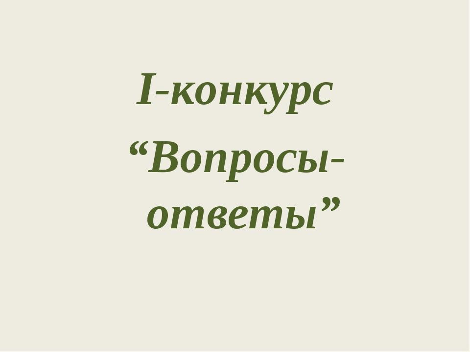 """І-конкурс """"Вопросы-ответы"""""""