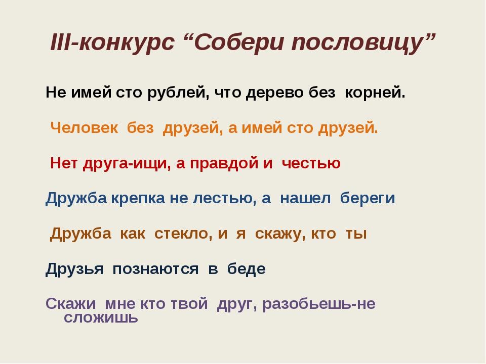 """ІІІ-конкурс """"Собери пословицу"""" Не имей сто рублей, что дерево без корней. Чел..."""