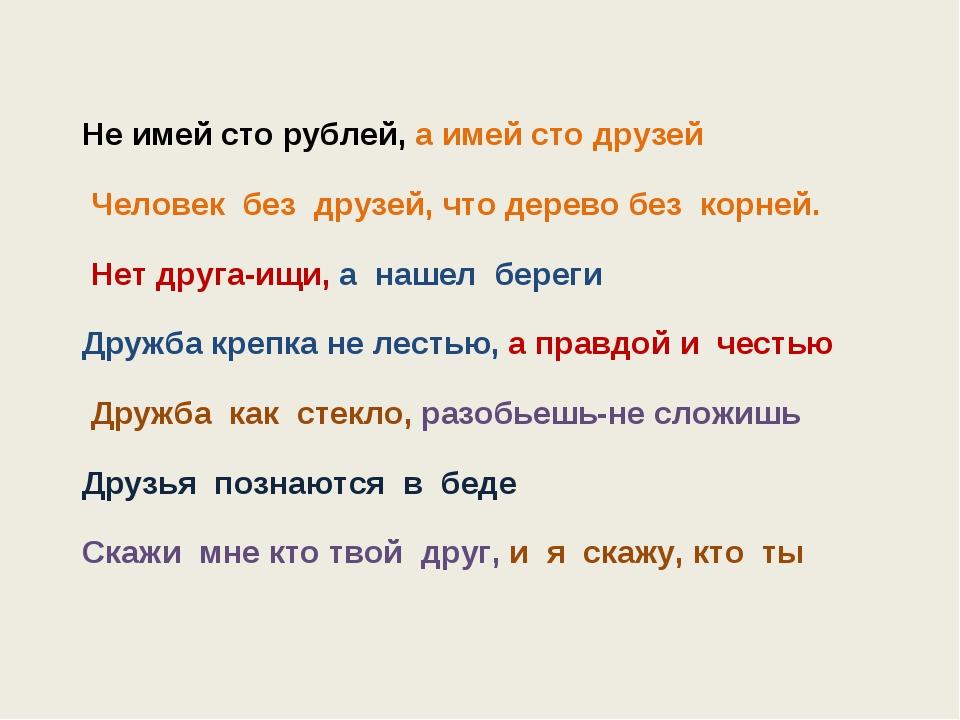 Не имей сто рублей, а имей сто друзей Человек без друзей, что дерево без корн...